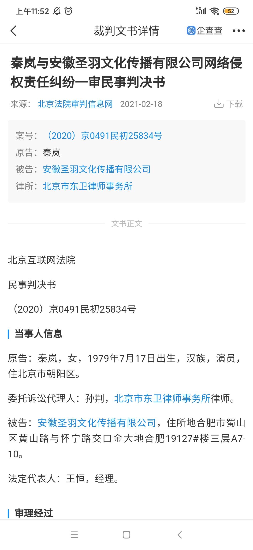 安徽圣羽文化传播有限公司因侵犯秦岚肖像权,被判赔偿1.2万元