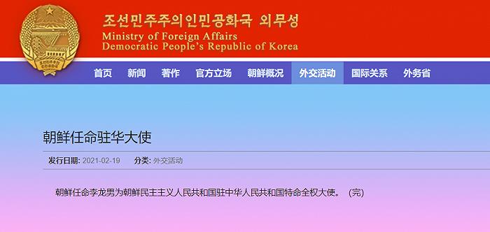 朝鲜驻华大使换人,内阁副总理、前贸易相李龙男获任