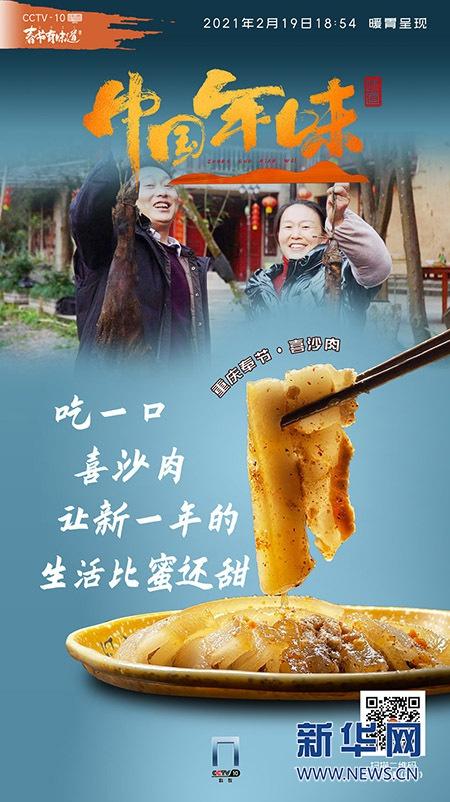 喜沙肉中品年味 央视《春节有味道》今晚走进奉节