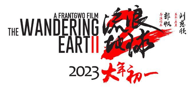 郭帆透露《流浪地球2》进展:处于剧本开发阶段