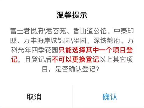 严查银行流水、信贷资格 深圳打新客感慨购房难