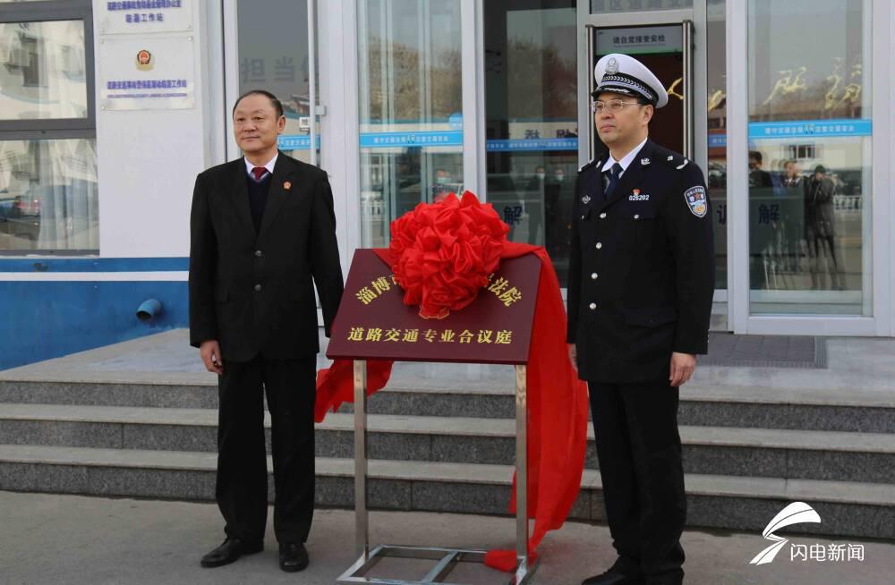"""淄博市首个涉道路交通""""刑民合一""""专业合议庭揭牌成立"""