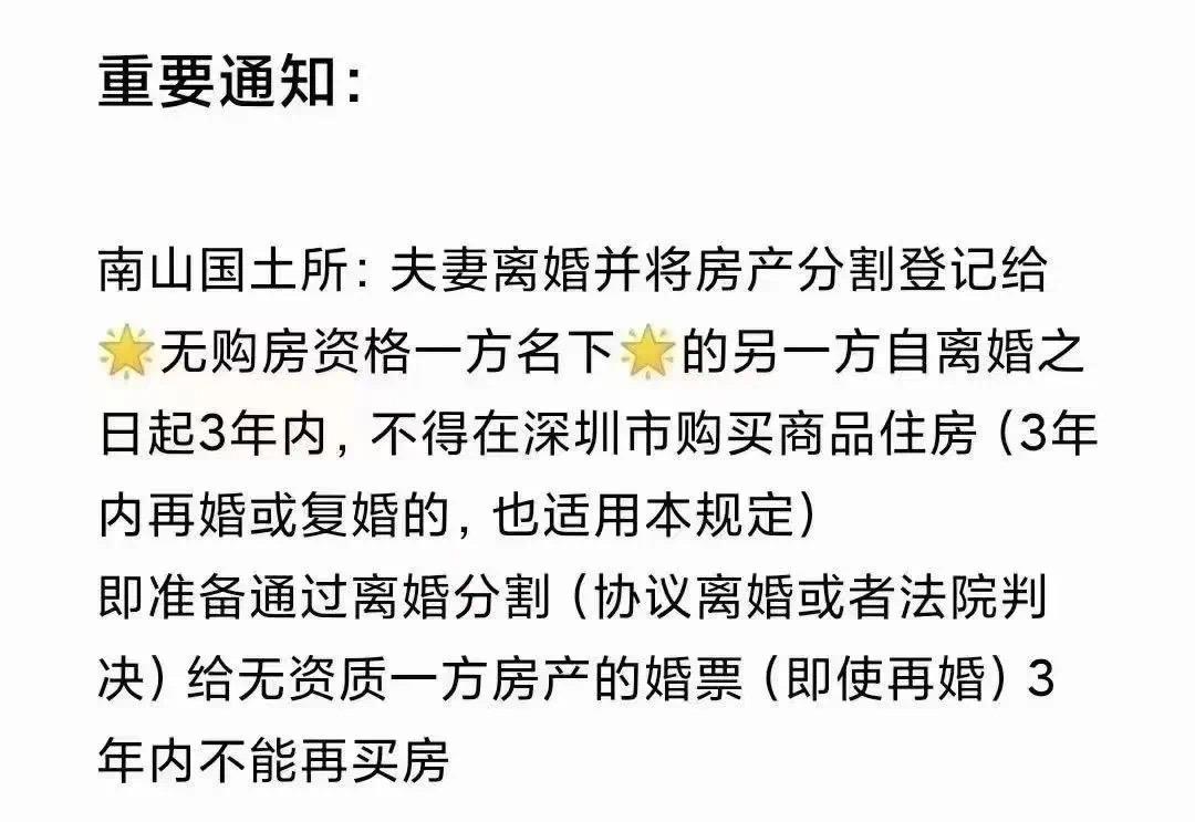 深圳:离婚分割房产给无资格一方 另一方3年内不得在深购房图片
