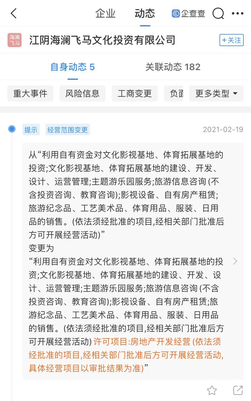 """海澜之家关联公司经营范围新增""""房地产开发经营"""""""