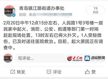 官方通报:青岛人民路一居民家中起火已扑灭 1人受轻微伤