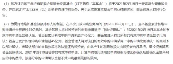 封闭式老基金二次爆发 东方红启东三年持有单日申购逾130亿
