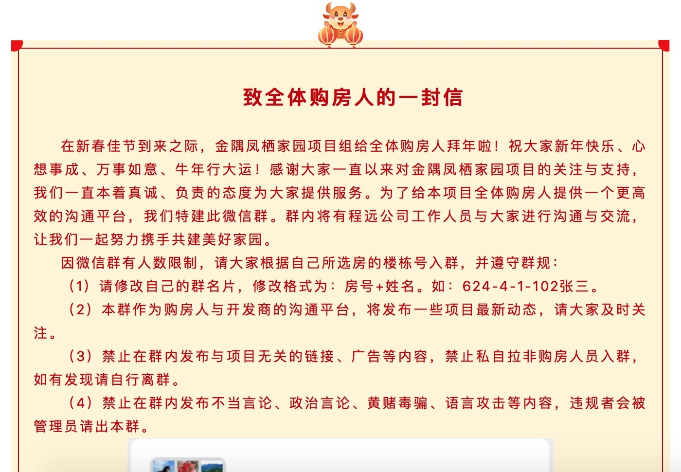 """北京海淀两个共有产权房""""霸王条款""""追踪:一项目修订方案仍存质疑图片"""
