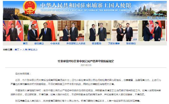 中国驻柬埔寨大使馆网站截图