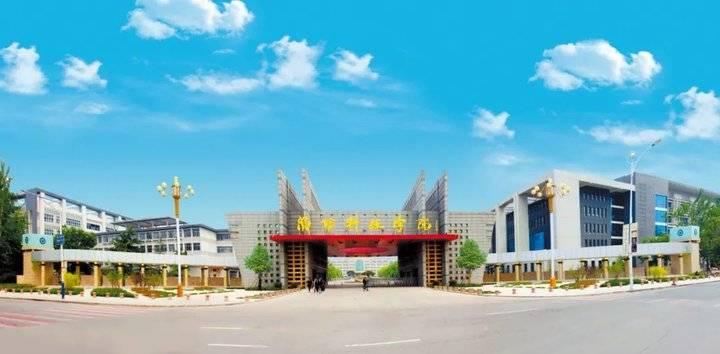 山东省应用型本科高校建设首批支持名单来了,潍坊科技学院入选