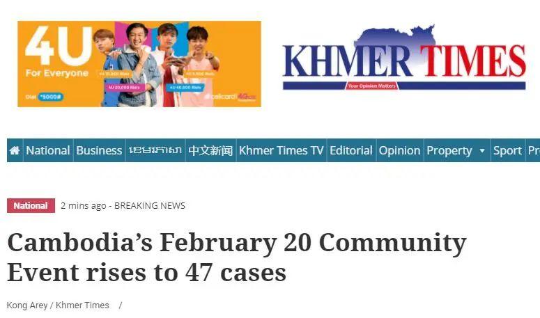 柬埔寨,又新增14名中国人确诊…图片