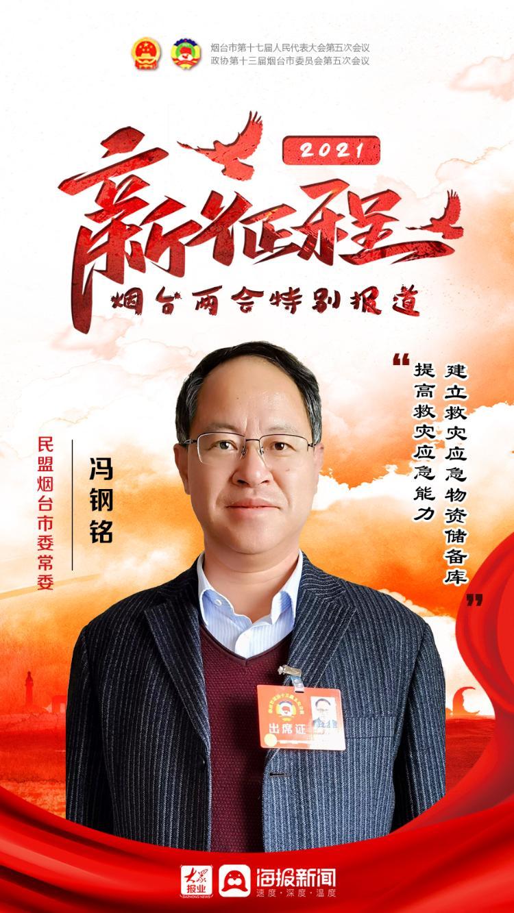 政协委员冯钢铭:建立救灾应急物资储备库 提高救灾应急能力