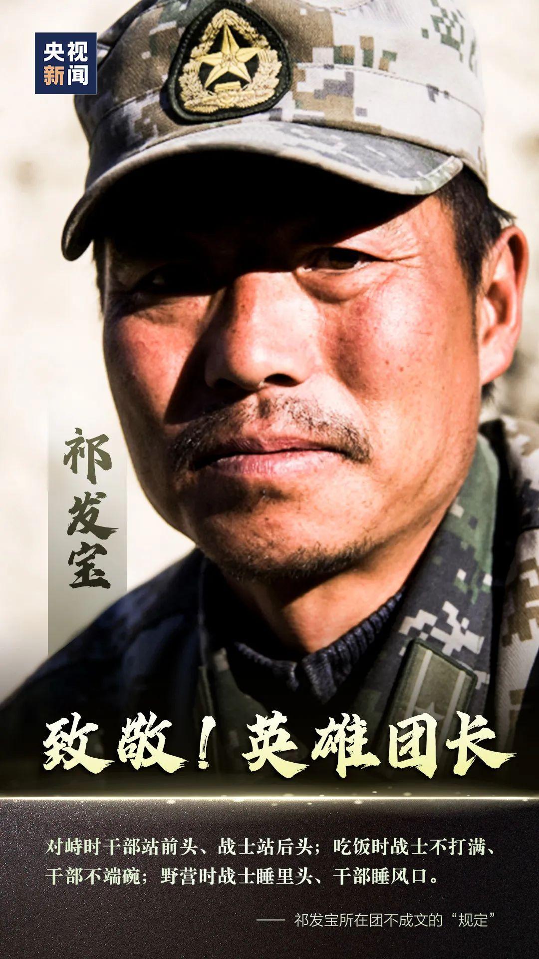 英雄团长祁发宝传来好消息!图片