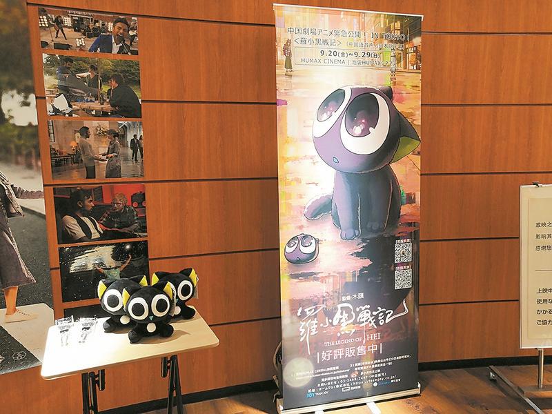 罗小黑东游记:一部中国动画片如何在日本创下票房奇迹