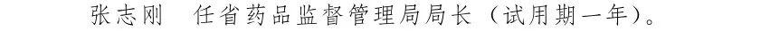 云南省人民政府发布一批任免职通知 涉及16名干部图片