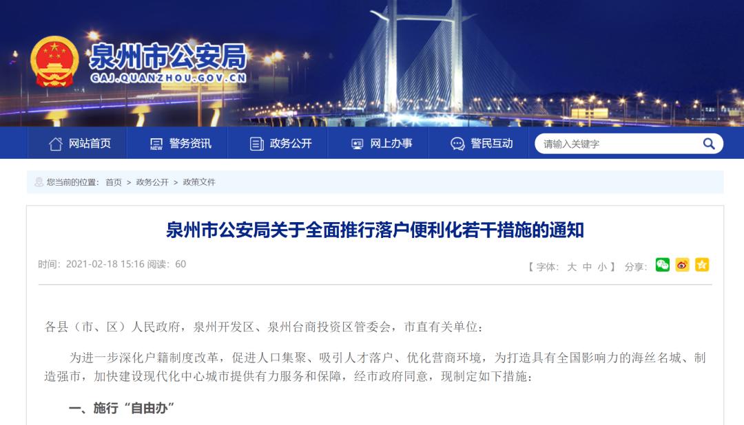 福建泉州推行落户新政:多个群体本人及近亲属可自由落户图片