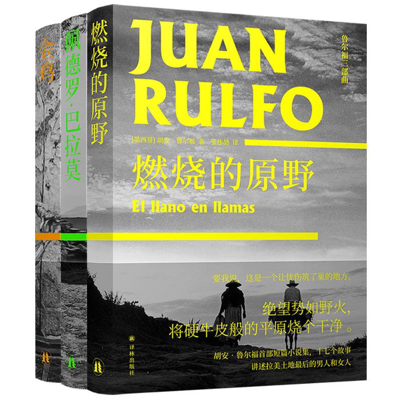 胡安·鲁尔福三部曲问世