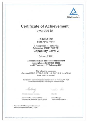 北汽新能源获ASPICE认证国内汽车软件开发最高评级