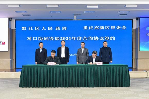 打造重庆市区县对口协同典范 重庆高新区、黔江区将从这十个方面合作