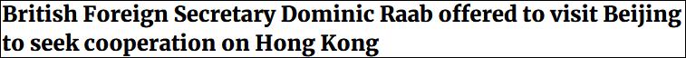 港媒:英外交大臣想来华谈香港问题 请求尚未被接受图片