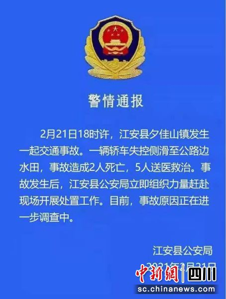 江安发生一起交通事故致2人死亡5人受伤