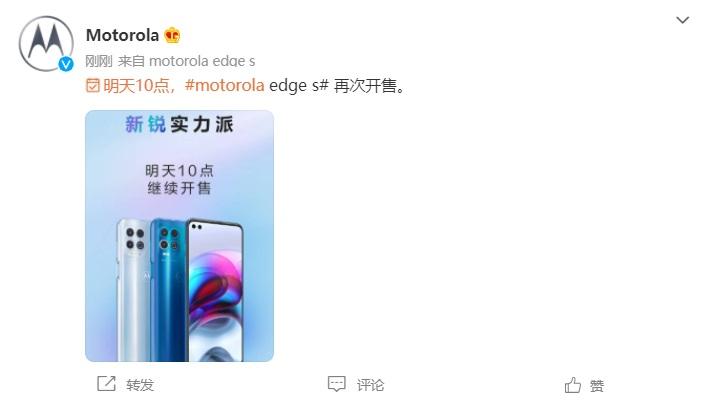 CD 已转好:摩托罗拉 edge s 明日再次开售,骁龙 870 新机 1999 元起
