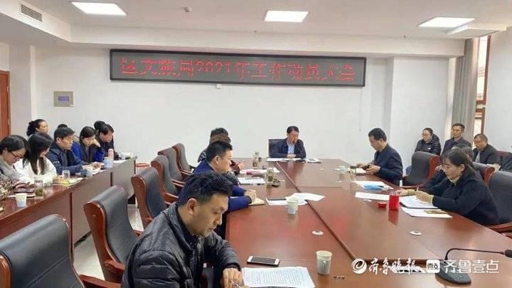 岱岳区文化和旅游局召开2021年工作动员大会