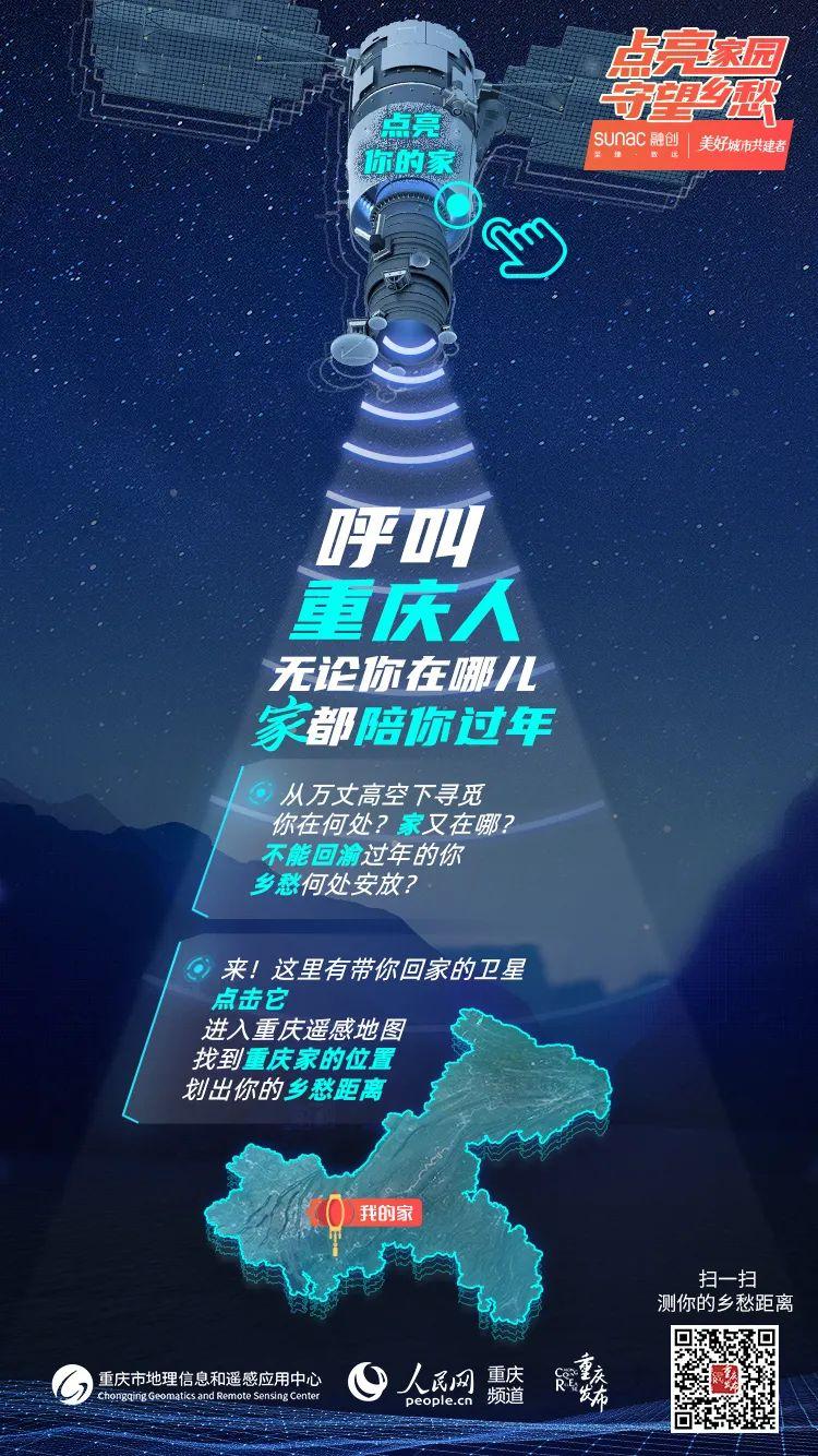 """远在他乡的重庆人,这个春节从太空""""回家""""了!图片"""
