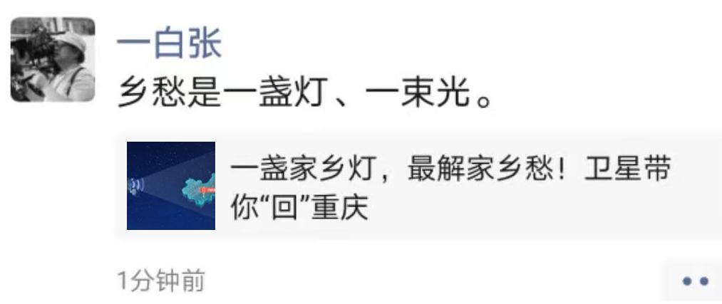 重庆籍导演张一白同伙圈截图
