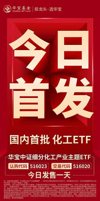 国内首批化工ETF(516023)今日发售!