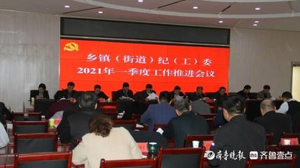 新泰市乡镇(街道)纪(工)委2021年一季度工作推进会召开