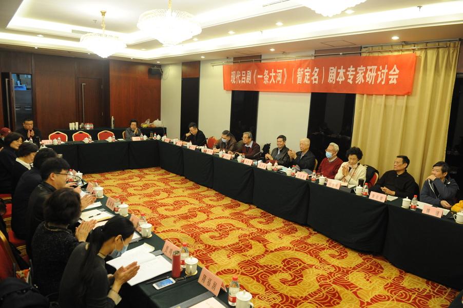 坚持剧本质量第一原则 现代吕剧《一条大河》剧本研讨会在京举行