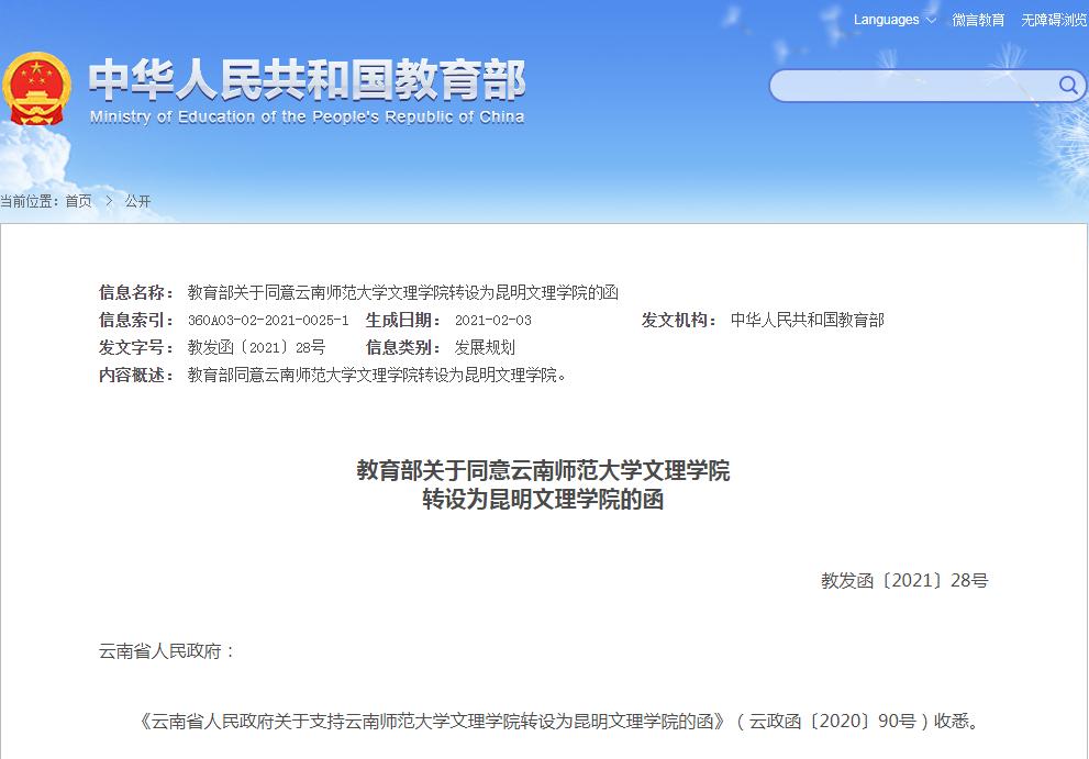 【聚焦】教育部发函明确!云南两所高校更名,原建制撤销图片