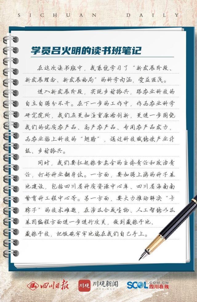 读书班笔记⑦ | 省农科院党委书记、教授吕火明:加强原始创新,用科技赋能乡村振兴