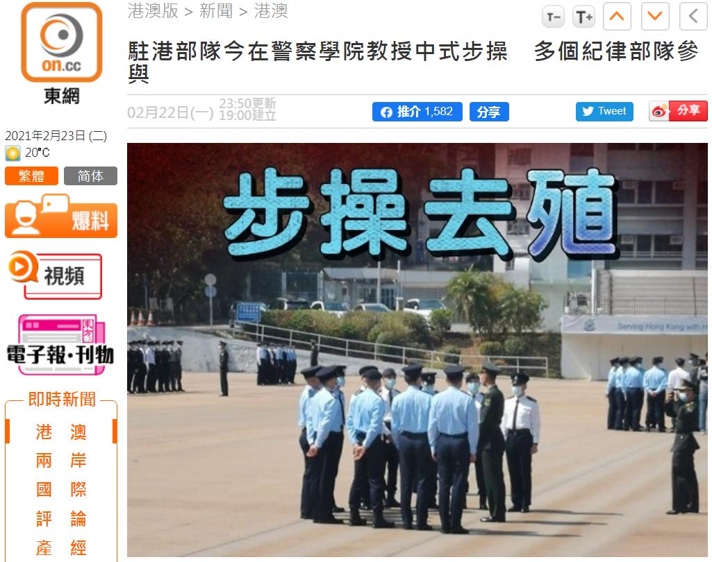 真帅!解放军驻港部队教香港警察中式步操(图)图片
