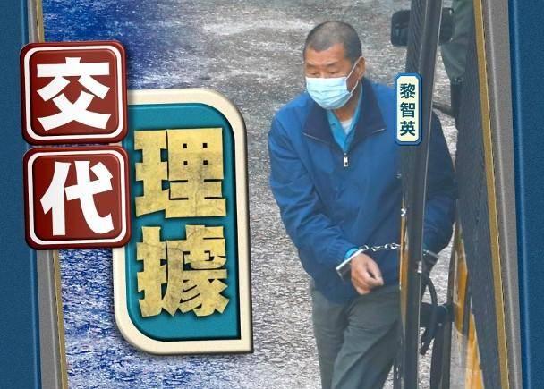 香港法官公布黎智英保释被拒原因:无理由相信他不会危害国安