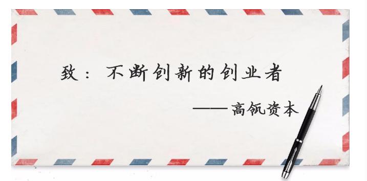 高瓴创投发力,领投两家上海张江医疗生物企业