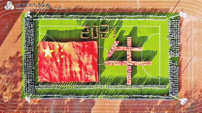 """▲园丁学校近500名师生摆出""""2021中国牛""""造型。受访单位供图"""
