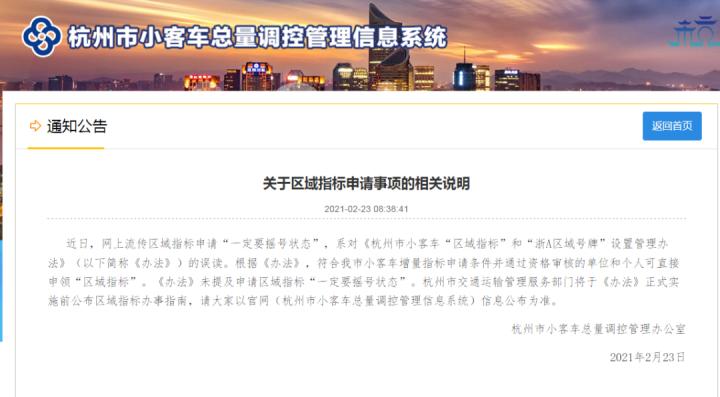 """杭州小客车区域指标申请""""一定要摇号""""?官方回应:误读图片"""