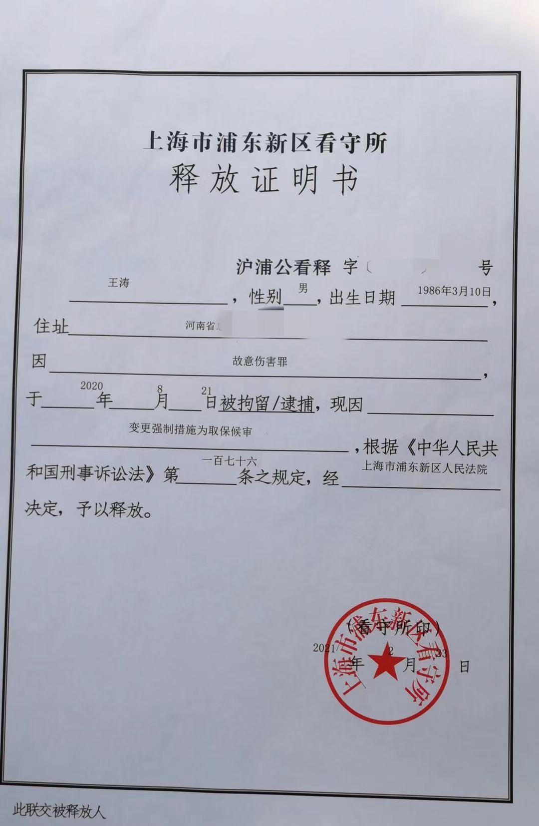 """上海一男子""""夺刀反伤""""同事,执行逮捕半年后今日被取保候审"""