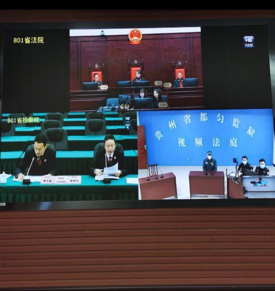 """贵州:在全国率先使用""""政法机关跨部门大数据办案平台""""办理减刑案"""
