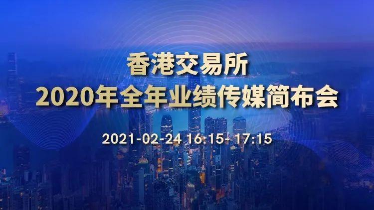 视频直播 | 香港交易所2020年全年业绩传媒简布会