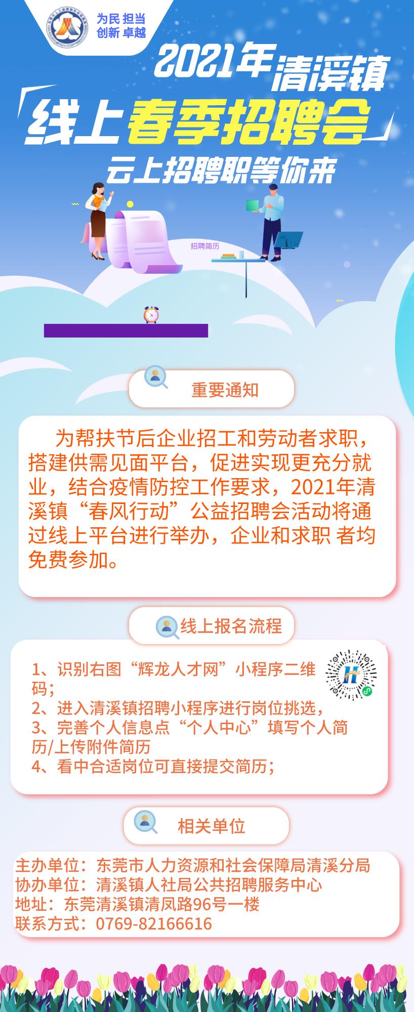 """清溪镇""""春风行动""""线上招聘会,""""职""""等你来!"""
