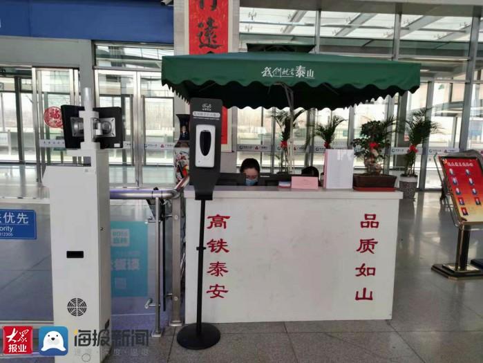 """京沪高铁泰安站""""无接触""""手部消毒设备保障旅客健康出行"""