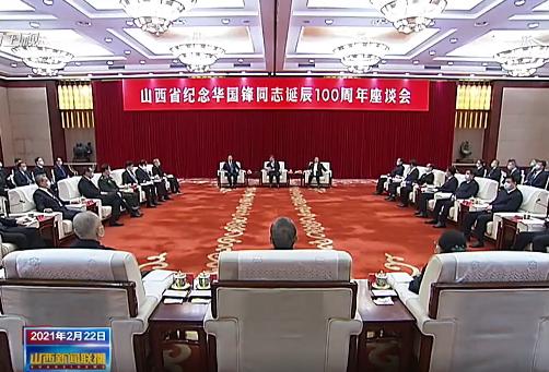 山西举行纪念华国锋同志诞辰100周年座谈会图片