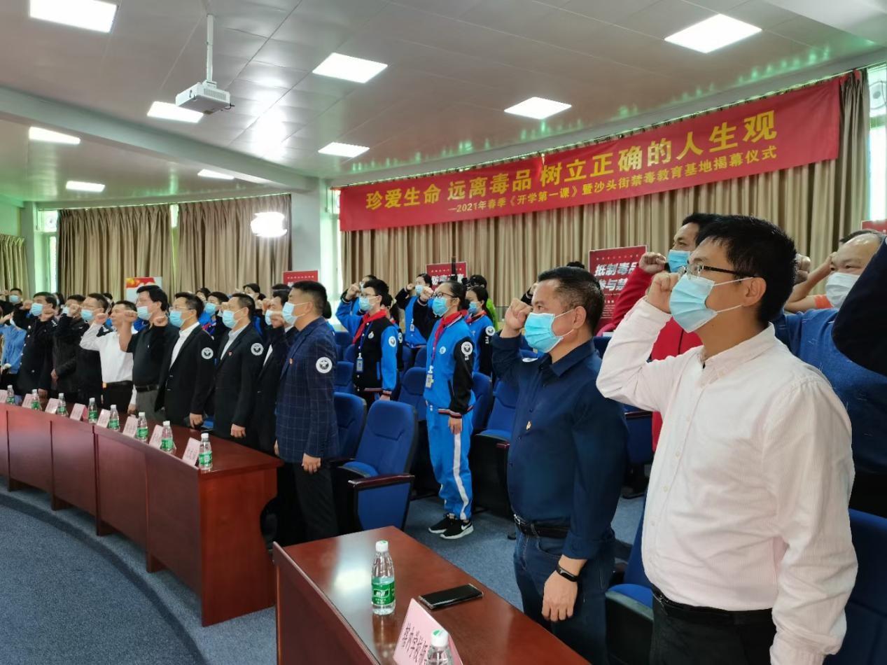 广州番禺区开学第一课实行禁毒进校园、禁毒教育基地揭幕仪式