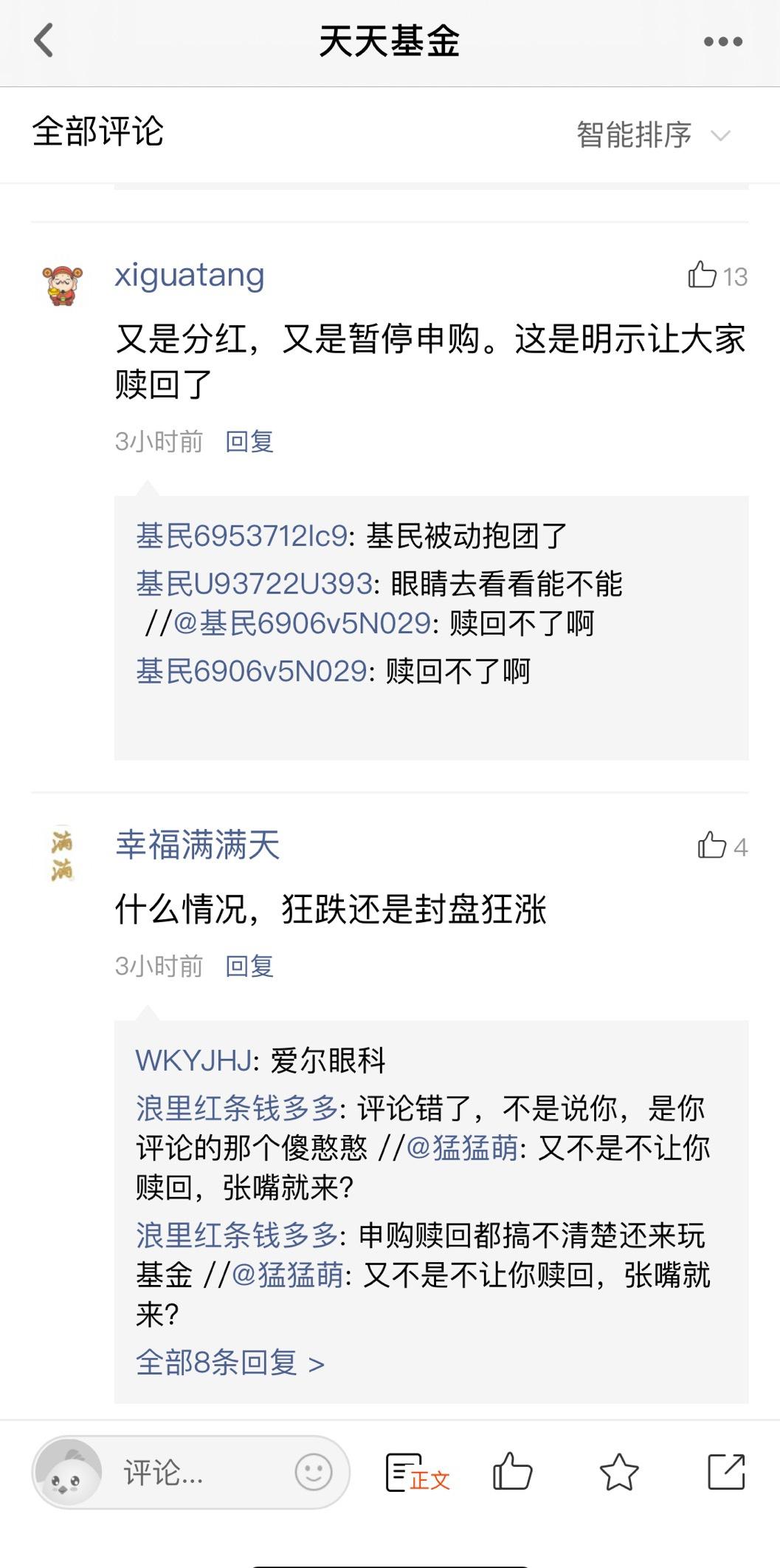"""""""坤坤""""当红产品大动作 易方达中小盘""""暂停申购+大额分红"""""""
