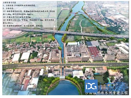 沙田镇明珠水闸重建,附近路段封闭施工至10月底