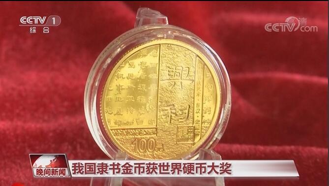 我国金质纪念币再获世界硬币大奖