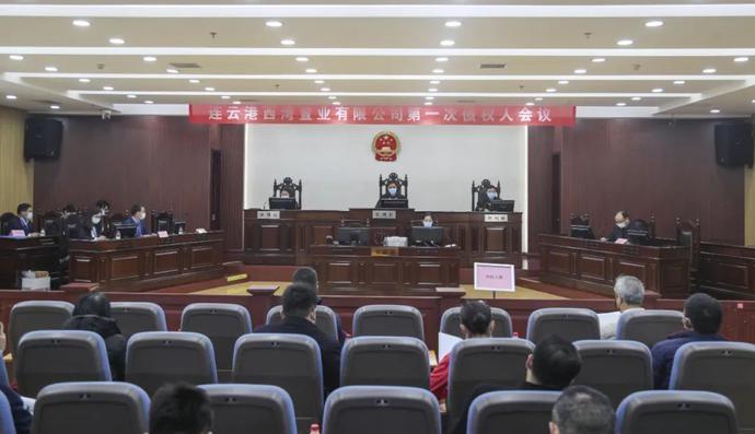 连云港中院破产审判合议庭成功召开首例企业破产债权人会议