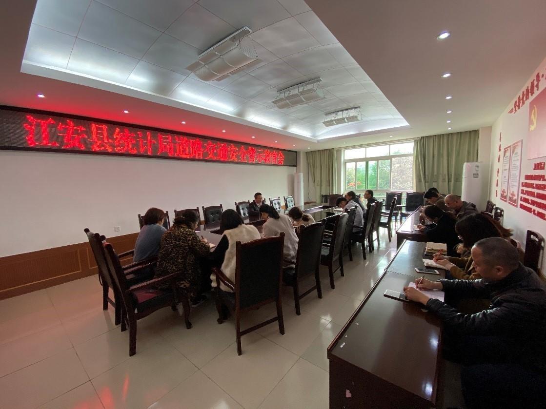 出行多小心,家人少担心 --江安县统计局贯彻落实江安县道路交通安全工作紧急会议精神